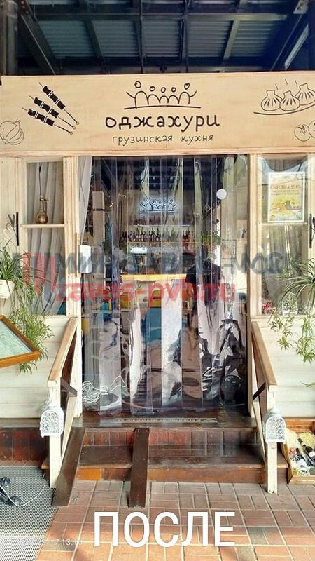 Полосовые завесы ПВХ в кафе (ПОСЛЕ)